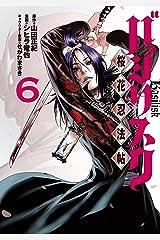 バジリスク ~桜花忍法帖~(6) (ヤングマガジンコミックス) Kindle版