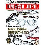 眼鏡LIFE (一個人(いっこじん)2021年08月号増刊)