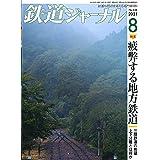 鉄道ジャーナル 2021年 08 月号 [雑誌]