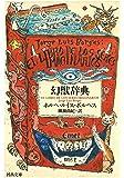 幻獣辞典 (河出文庫)