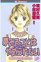 夢みることは やめられない(3) (デザートコミックス) Kindle版