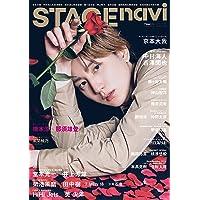 STAGE navi(ステージナビ)vol.60