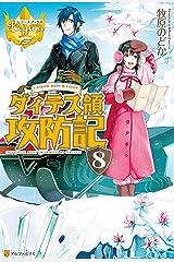 ダィテス領攻防記8 (レジーナブックス) Kindle版