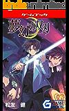 夢幻の双刃 (幻想迷宮ゲームブック)