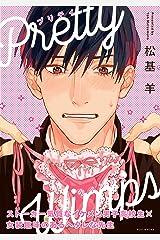 Pretty Wimps (ふゅーじょんぷろだくと) Kindle版