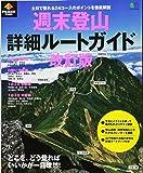 週末登山詳細ルートガイド 改訂版 (エイムック 4003)