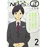 NEWS×it(2)(完) (ガンガンコミックスONLINE)