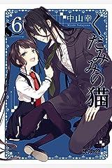 くだみみの猫 6 (MFコミックス アライブシリーズ) Kindle版