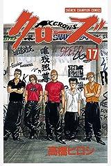 クローズ(17) (少年チャンピオン・コミックス) Kindle版