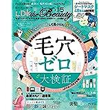 LDK the Beauty(エルディーケー ザ ビューティー) 2020年 05 月号 [雑誌]