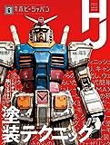 月刊ホビージャパン2020年6月号 [雑誌]