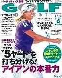 月刊ゴルフダイジェスト2020年6月号