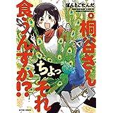 桐谷さん ちょっそれ食うんすか!?(8) (アクションコミックス)