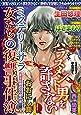 女たちの復讐事件簿8 (ミステリーブラン2020年4月号増刊)