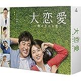 大恋愛〜僕を忘れる君と DVD-BOX