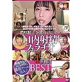 口内射精フェラチオ4時間BEST BeFree [DVD]