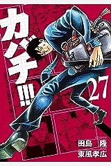 カバチ!!! -カバチタレ!3-(27) (モーニングコミックス) Kindle版