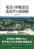 奄美・沖縄諸島 先史学の最前線