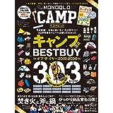 晋遊舎ムック MONOQLO CAMP ベストヒット