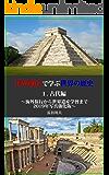 世界遺産で学ぶ世界の歴史 1.古代編: ~海外旅行から世界遺産学習まで 2019年写真強化版~