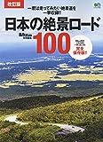 改訂版 日本の絶景ロード100 (エイムック 4533)