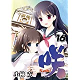 咲-Saki- 16巻 (デジタル版ヤングガンガンコミックス)