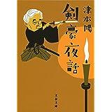 剣豪夜話 (文春文庫)