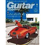 ギター・マガジン 2020年 9月号 (特集:シティ・ポップと夏。~とろける極上ギター・ソロ篇)
