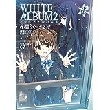 WHITE ALBUM2 1 (GA文庫)