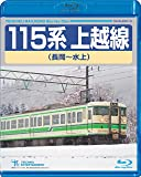 115系上越線(長岡~水上) [Blu-ray]