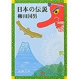 日本の伝説 (新潮文庫)