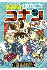 名探偵コナン 灰原哀セレクション 下巻 (少年サンデーコミックススペシャル) Kindle版