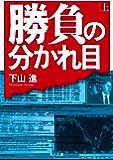 勝負の分かれ目(上) (角川文庫)