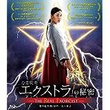 心霊喫茶『エクストラ』の秘密-The Real Exorcist- [Blu-ray]