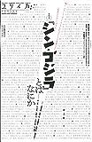 ユリイカ 2016年12月臨時増刊号 総特集◎『シン・ゴジラ』とはなにか