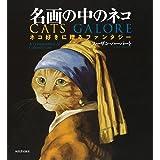 名画の中のネコ: ネコ好きに贈るファンタジー