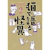 猫で語る怪異 2 (HONKOWAコミックス)