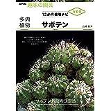 多肉植物 サボテン NHK趣味の園芸 12か月栽培ナビNEO