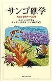 サンゴ礁学―未知なる世界への招待
