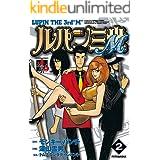 ルパン三世M : 2 (アクションコミックス)