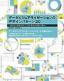 データビジュアライゼーションのデザインパターン20 - 混沌から意味を見つける可視化の理論と導入 -