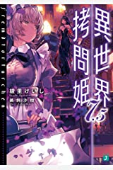異世界拷問姫 7.5【電子特典付き】 (MF文庫J) Kindle版