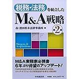 税務・法務を統合したM&A戦略<第2版>