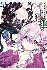 アロマちゃんは今夜も恥ずかしい(3) (少年マガジンエッジコミックス) Kindle版