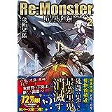 Re:Monster(リ・モンスター)暗黒大陸編〈2〉