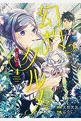 幻想グルメ 4巻 (デジタル版ガンガンコミックスONLINE) Kindle版