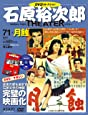 石原裕次郎シアター DVDコレクション 71号 『月蝕』  [分冊百科]