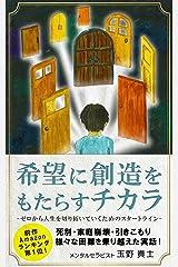 希望に創造をもたらすチカラ: ゼロから人生を切り拓いていくためのスタートライン Kindle版