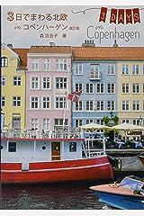 3日でまわる北欧 in コペンハーゲン改訂版 (Hokuo Book) 単行本(ソフトカバー)
