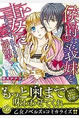 侯爵は義妹を妻にご所望です~過剰な溺愛、異常な求愛~ (乙女ドルチェ・コミックス) Kindle版